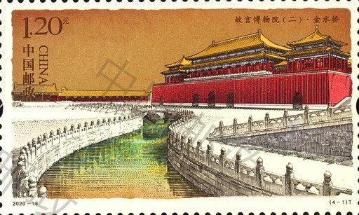 《故宫博物院(二)》特种邮票图